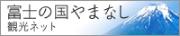 bn_yamanashi