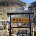 Owakudani Volcanic Valley